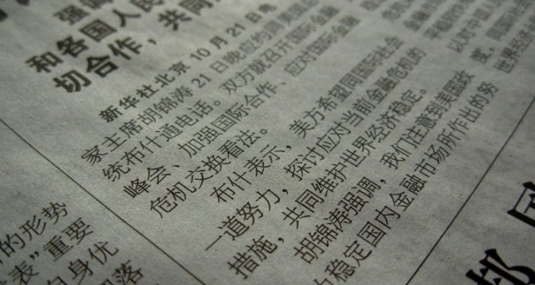 China Comes up with World's First Fire and Water Resistant Paper